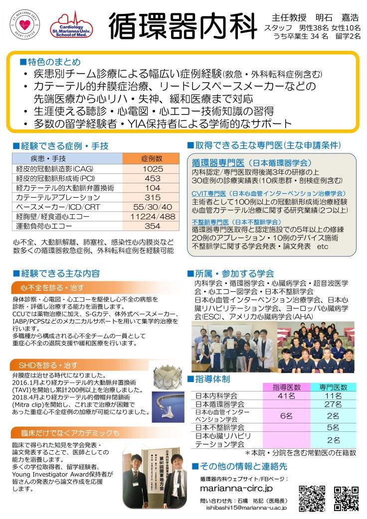 2018 レジナビ用ポスター (1) (1)